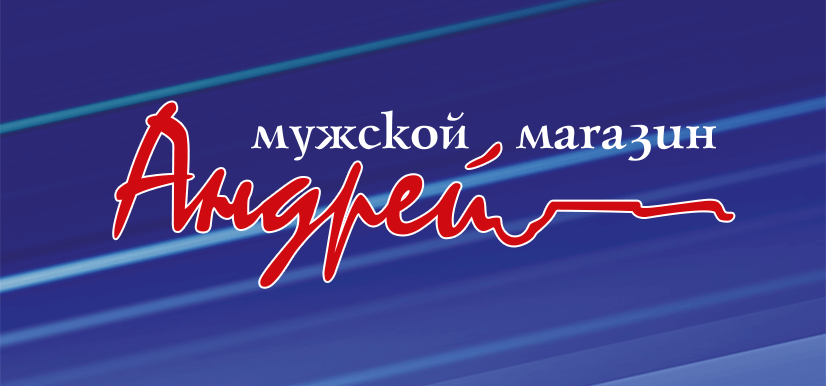 "Мужской магазин ""Андрей"""