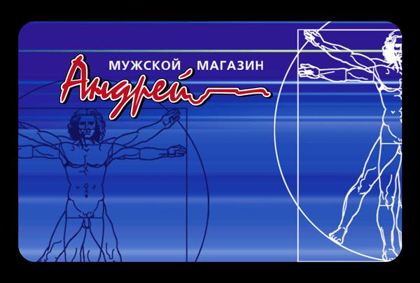 """Система выгодных покупок магазина """"Андрей"""". Бонусная карта"""